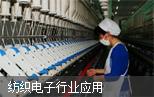 纺织电子行业应用