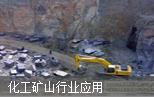 化工矿山行业应用