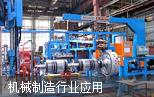 机械制造行业应用