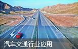 汽车交通行业应用