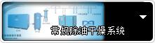 常规除油干燥系统