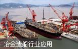 冶金造船行业应用