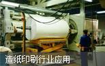 造纸印刷行业应用