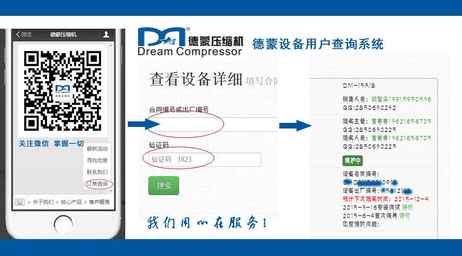 德蒙设备微信用户查询系统正式上线