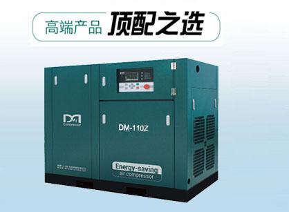 德蒙110kw二级压缩节能空压机