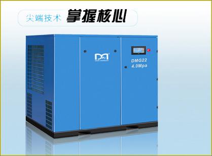 DMG系列高压螺杆式空压机