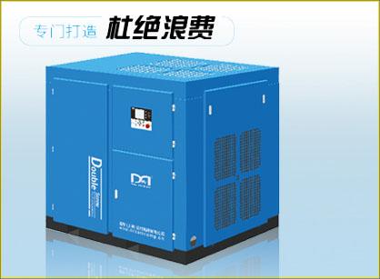 【常用机型】DML-110A/W低压螺杆空压机