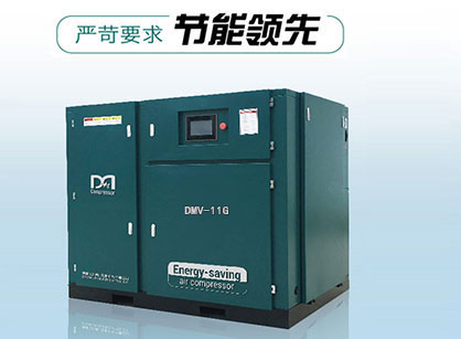 11KW永磁同步变频螺杆式空压机