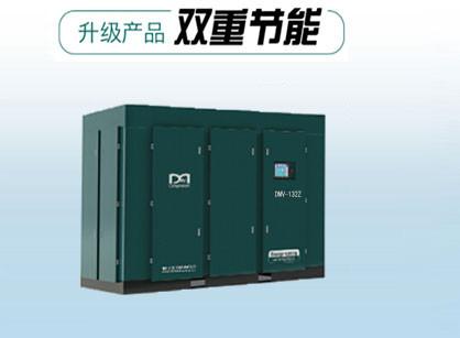 DMV-132Z二级压缩永磁变频螺杆空压机