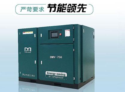 75KW永磁同步变频螺杆式空压机