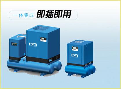 德蒙组合式(一体机)螺杆空压机