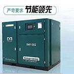 德蒙永磁变频空压机