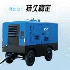 DMCY柴油移动螺杆空压机
