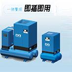德蒙组合式空压机